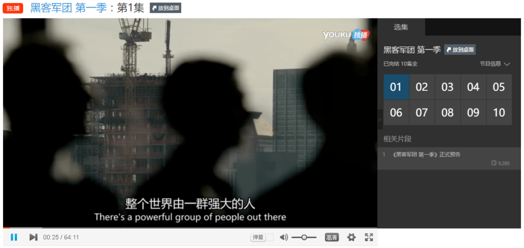 youku video player