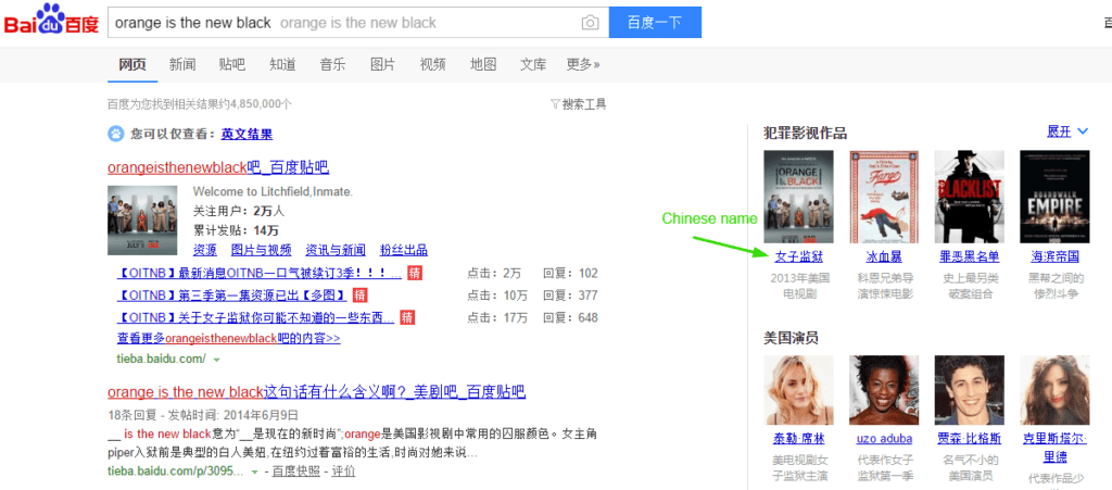 Baidu search orange este noul negru